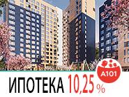 Новостройки А101 Квартиры от 2,6 млн руб.